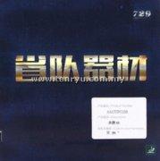 729/Friendship - Battle II (Provincial Blue Sponge Version)